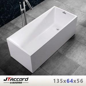 【台灣吉田】1649-135-64 無接縫獨立浴缸135x64x56cm
