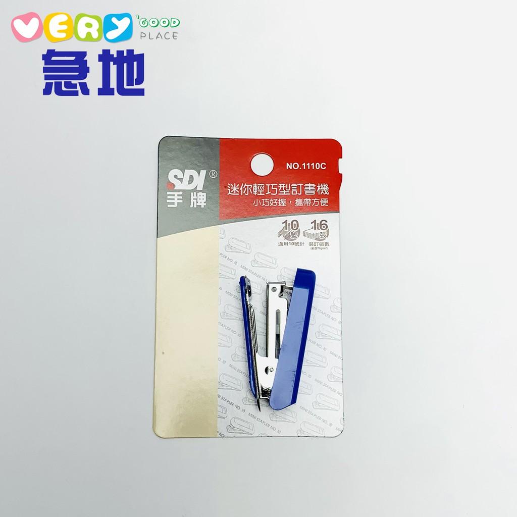 【現貨】SDI 手牌 NO.1110C迷你輕巧型訂書機 MINI型