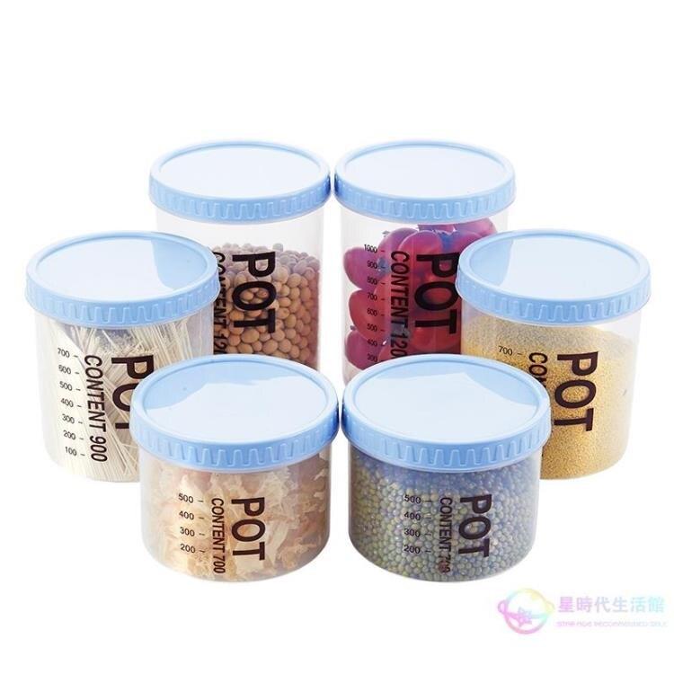 收納罐 居家家透明塑料密封罐食品糧食子廚房五谷雜糧收納盒儲物罐 【星時代生活館】