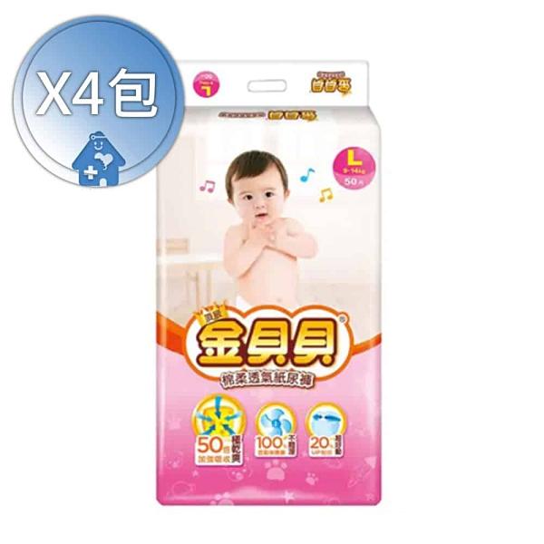 頂級金貝貝棉柔透氣紙尿褲 L 50x4包/箱◆德瑞健康家◆