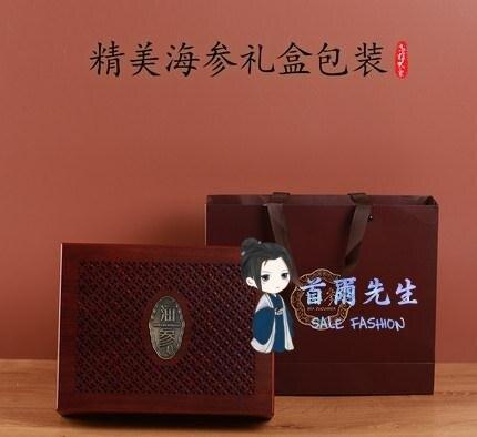 木禮盒 新款海參禮盒木盒高檔速發海參包裝盒禮品盒內盒定製通用干海參盒
