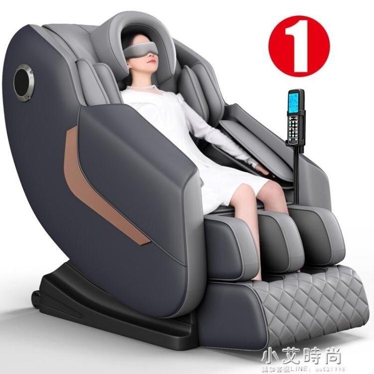 【快速出貨】按摩椅家用全身多功能全自動太空豪華艙小型電動推拿沙發器 七色堇 新年春節  送禮