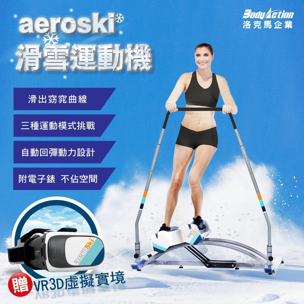 *免運*現貨 洛克馬*新品上市*【aeroski】滑雪運動機贈VR眼鏡/市面唯一雙重體驗配合3D虛擬實境運動/滑步機