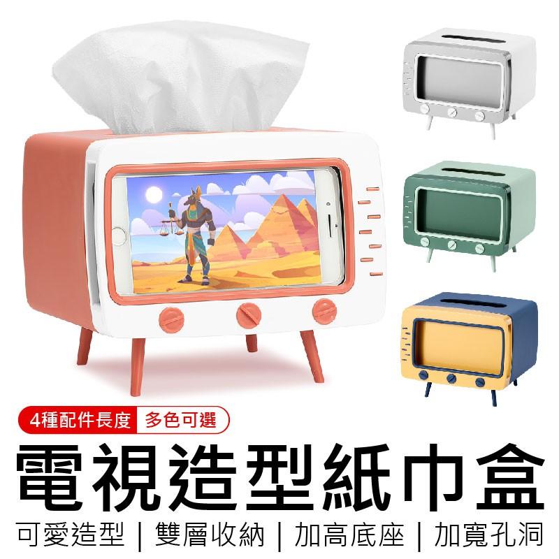 電視造型紙巾盒 紙巾儲物盒 創意紙巾盒 面紙收納盒 紙巾架 面紙盒 紙巾盒 收納盒 面紙