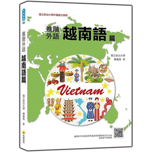 進階外語越南語篇(隨書附作者親錄標準越南語朗讀音檔QR Code)