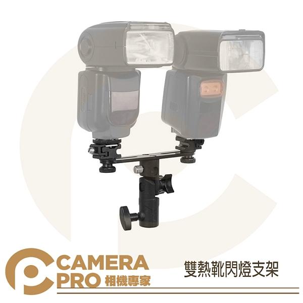 ◎相機專家◎ CameraPro 雙熱靴閃燈支架 閃光燈雙頭燈座 傘座 E型 適用 閃光燈 柔光傘 反光傘 燈架