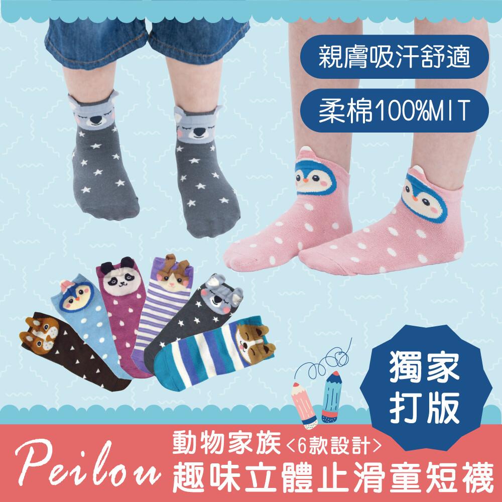 貝柔台灣製兒童趣味立體短襪(動物園)