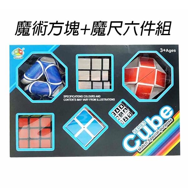 【南紡購物中心】【GCT玩具嚴選】魔術方塊+魔尺六件組 魔術方塊魔尺玩具