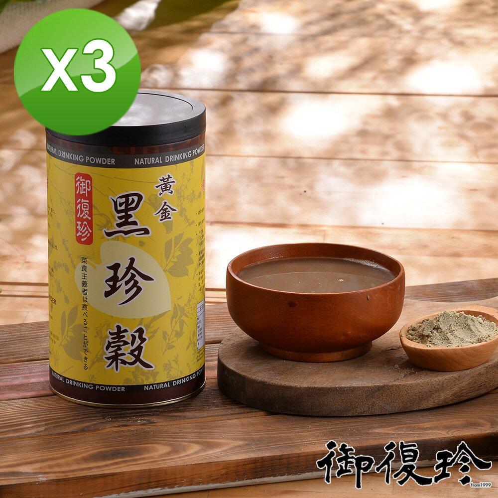 御復珍 黃金黑珍榖3罐組 (無糖, 450g/罐)