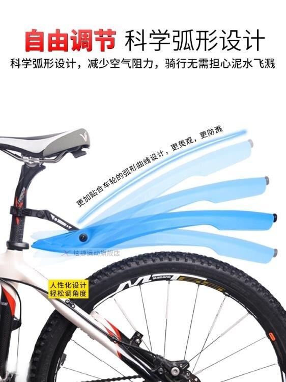 自行車擋泥板山地車26寸通用全包后擋水板死飛前防雨擋板單車配件