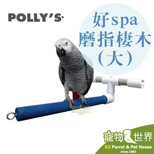 《寵物鳥世界》Polly's 帕麗 好spa磨指棲木(大) 鳥用棲木 磨趾棲木 站架 站棒 站台 棲木棒 AM0094