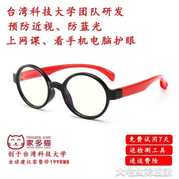 防藍光眼鏡兒童防藍光眼鏡預防護眼2-10歲兒童節禮品兒童眼鏡護眼 台灣現貨 聖誕節交換禮物 雙12