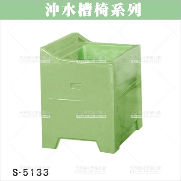 友寶 S-5133 洗頭沖水槽58*62*70[44597]美髮沙龍開業設備