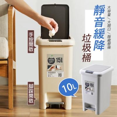 日式靜音緩降垃圾桶 帶蓋腳踩垃圾桶 洗手間 廁所垃圾桶 廚房垃圾桶(10L)