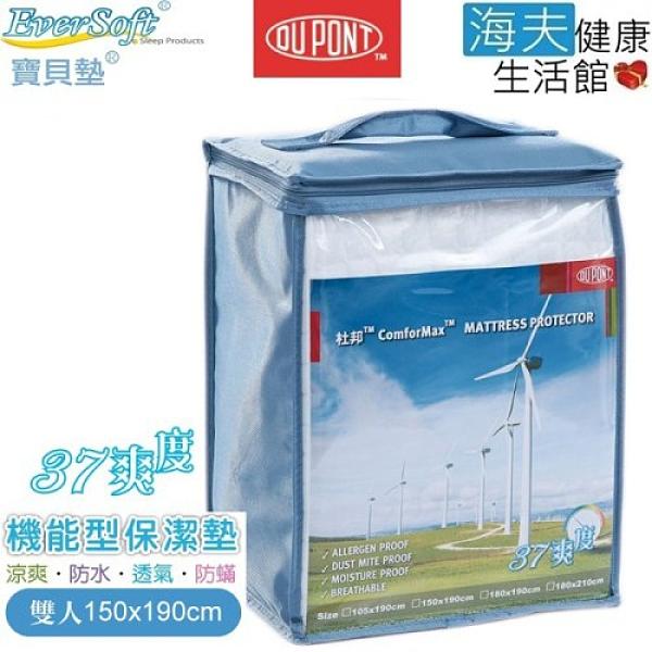 【南紡購物中心】【EverSoft 寶貝墊】美國 杜邦™ ComforMax™ 37爽度 床墊保潔墊 標準雙人 150x190cm