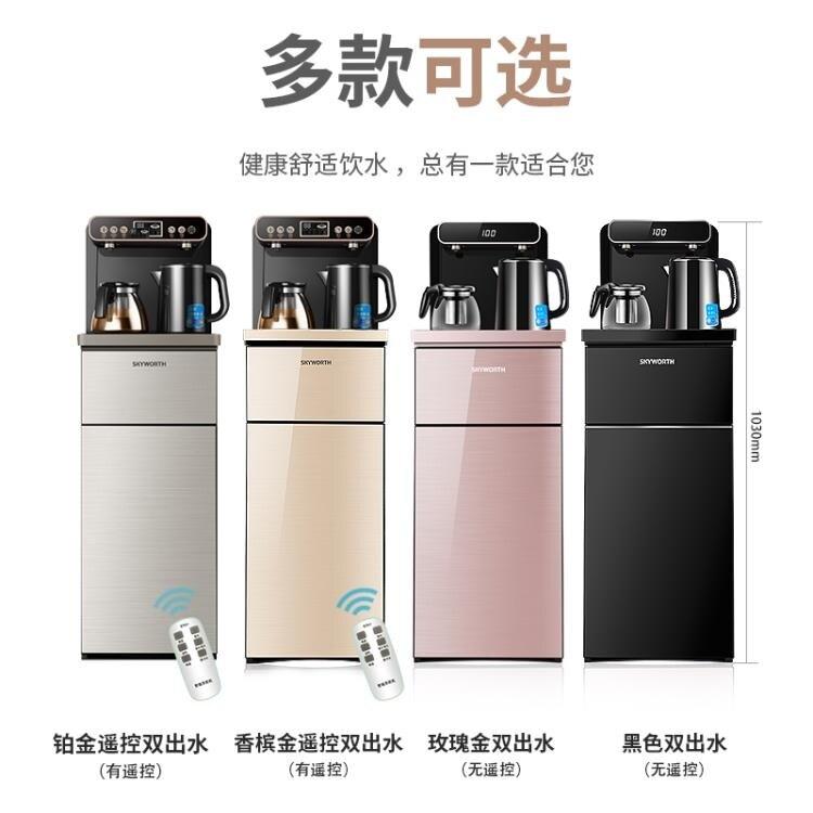創維飲水機家用全自動智能下置水桶立式多功能冷熱遙控小型茶吧機