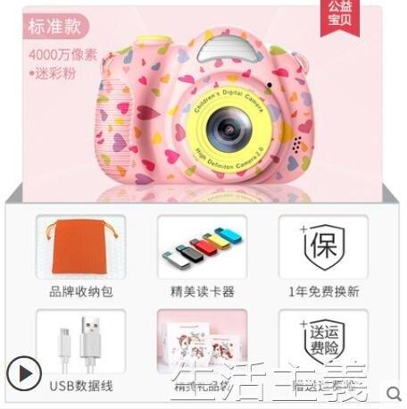 【現貨】兒童相機 兒童數碼照相機玩具卡通可拍照5800萬打印學生日禮物 快速出貨