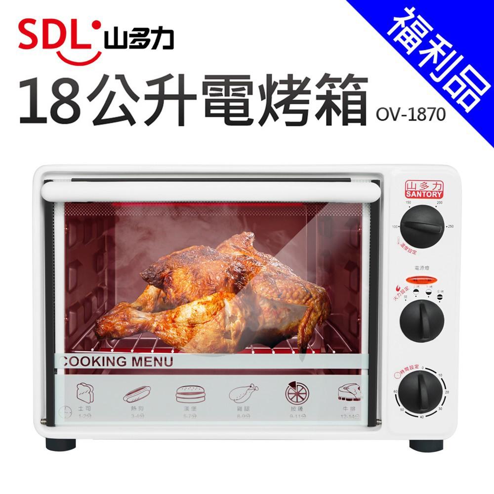[福利品]【SDL 山多力】18公升電烤箱 (OV-1870)