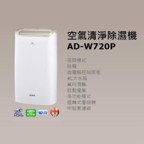 SAMPO 聲寶 AD-W720P 10.5公升 PICO PURE 空氣清淨除濕機~買就送LED體重計