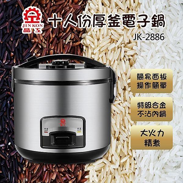 【南紡購物中心】晶工牌 十人份厚釜電子鍋 JK-2886