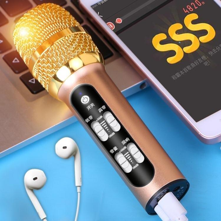 全民k歌麥克風手機全名k歌神器唱歌話筒蘋果安卓通用專用聲卡套裝