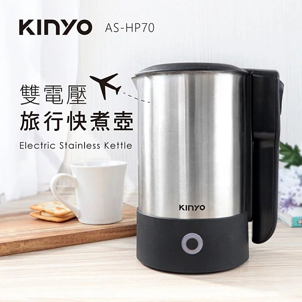 KINYO 雙電壓旅行快煮壼 0.6L (ASHP70)