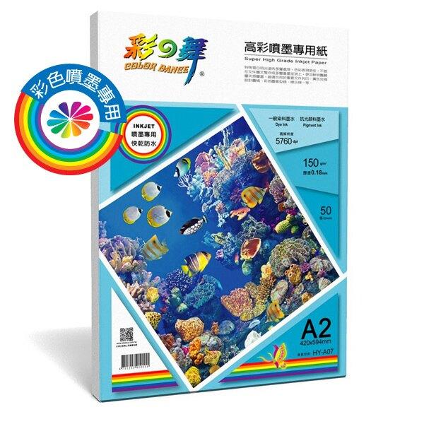 彩之舞 高彩噴墨專用紙-防水 150g A2 50張入 / 包 HY-A07