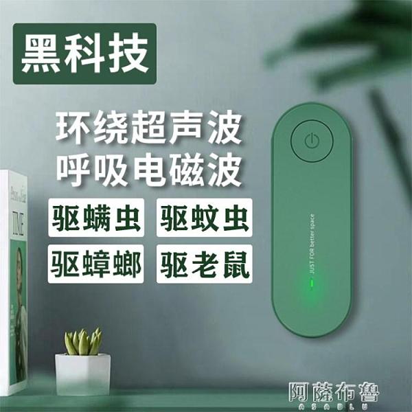 驅鳥器 超聲波驅蚊器室內插電驅蟲驅鼠器孕婦嬰兒可用超聲波驅螨防蚊神器 阿薩布魯