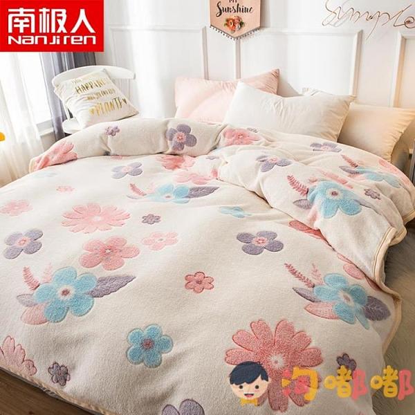 毛毯被子珊瑚絨床單人加厚保暖午睡辦公室法蘭絨小毯子【淘嘟嘟】