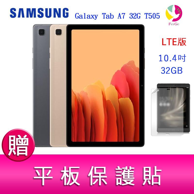 三星 SAMSUNG Galaxy Tab A7 32G T505 10.4 平板電腦(LTE版) 贈平板保護貼x1