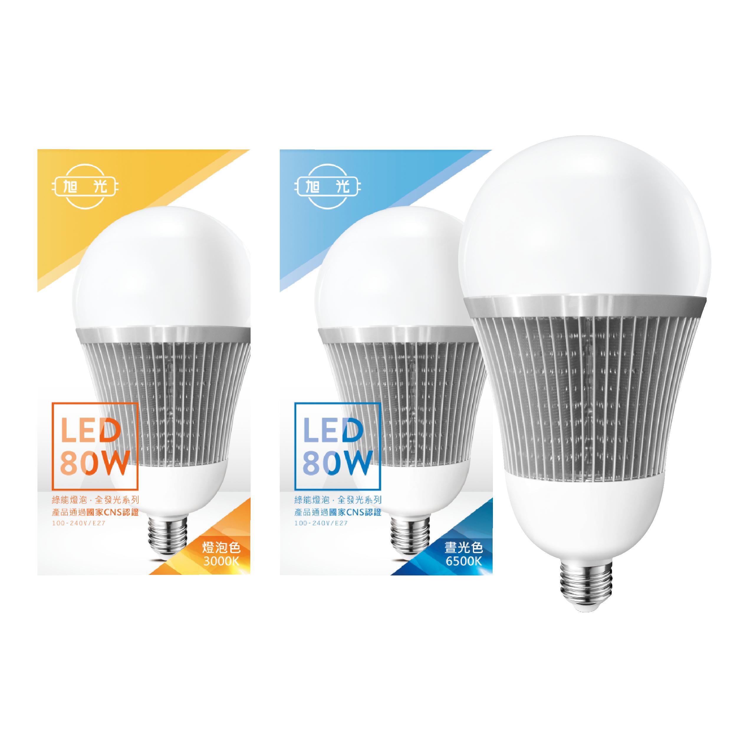 【燈飾大盤商】旭光 LED 大瓦數燈泡 50w 65w 80w 白光 黃光