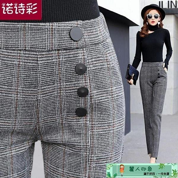 格紋褲 春季新款九分哈倫褲高腰薄款顯瘦韓版格子西褲小腳褲休閑褲女 麗人印象 免運