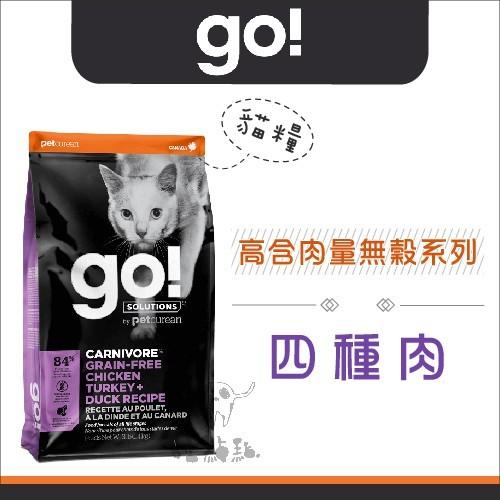 go四種肉無穀全貓糧3磅加拿大製(優惠活動價)