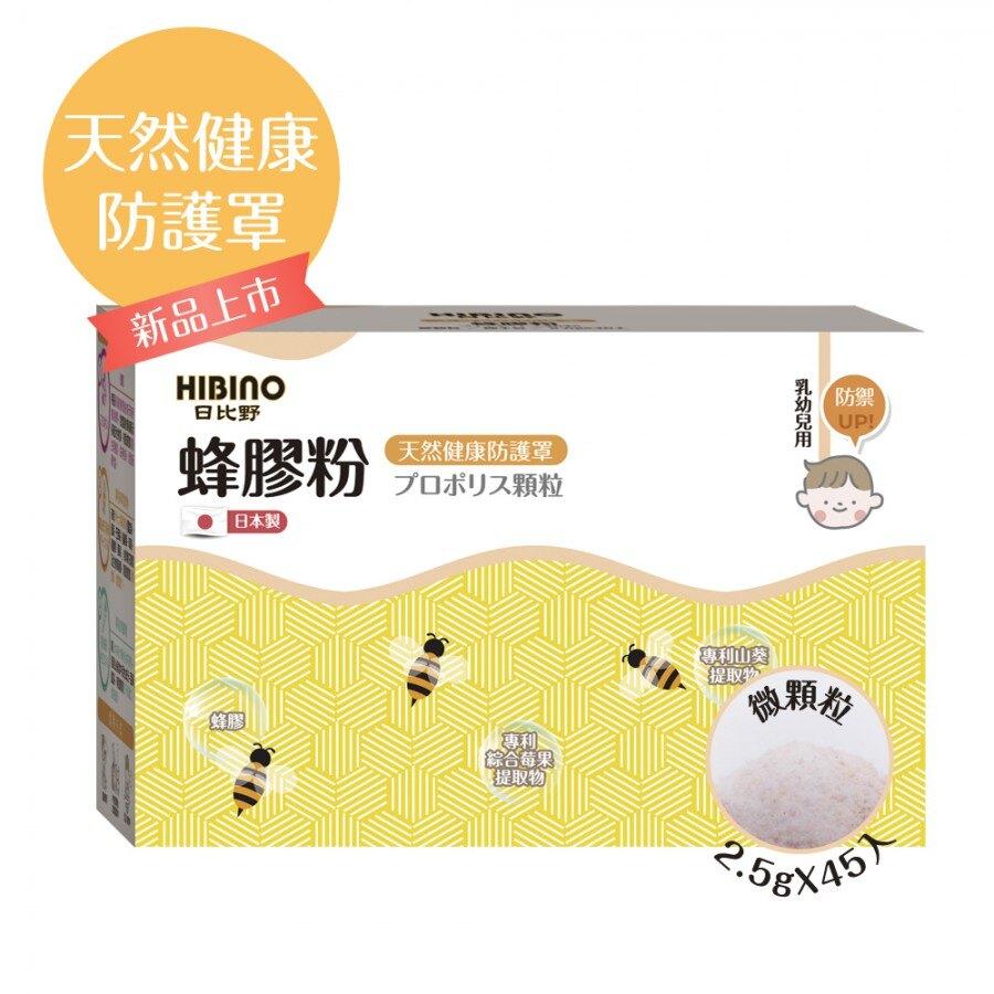 【日比野 HIBINO】蜂膠粉 2.5gx45入
