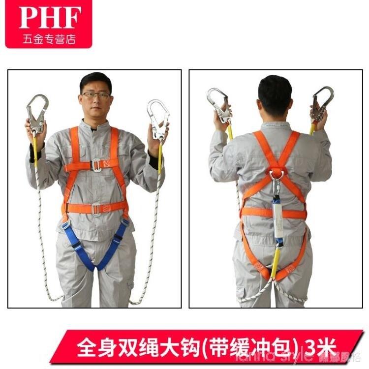安全帶戶外高空作業全身五點式空調防墜落保險國標耐磨安全繩套裝  全館免運