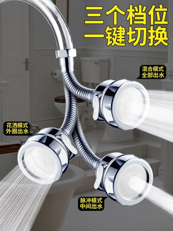 【現貨】廚房水龍頭防濺頭嘴延伸器過濾器通用家用萬能自來水花灑節水神器 【新年免運】