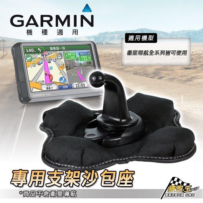 GARMIN 導航沙包座 固定座 導航架 沙包座 Drive Smart 51 61 Drive 51 52 破盤王 台南
