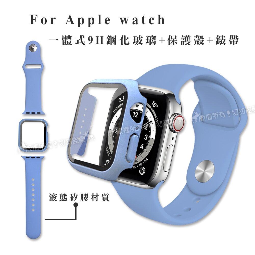 全包覆 Apple Watch Series SE/6/5/4 (40mm) 9H鋼化玻璃貼+錶殼+環保矽膠錶帶(淺紫)