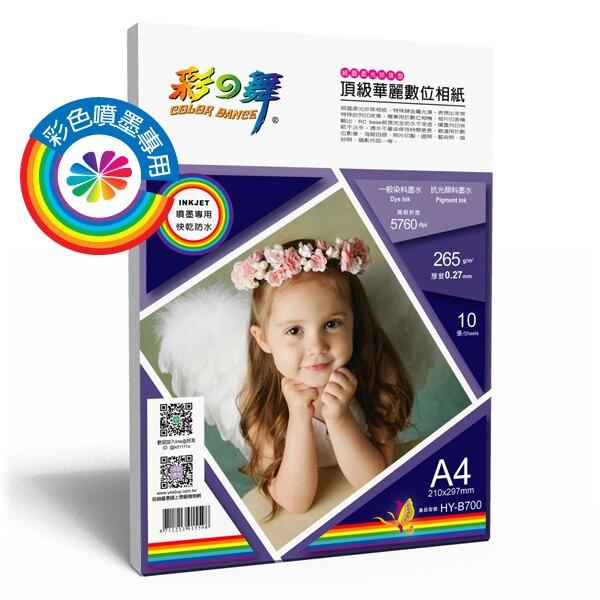 彩之舞 RC絨面柔光珍珠型 頂級華麗數位相紙 265g A4 10張入 / 包 HY-B700