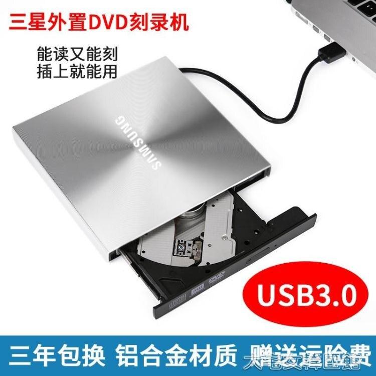 外置光驅盒三星USB3.0外置光驅DVD/CD刻錄機臺式機筆記本通用移動光驅盒 台灣現貨 聖誕節交換禮物 雙12