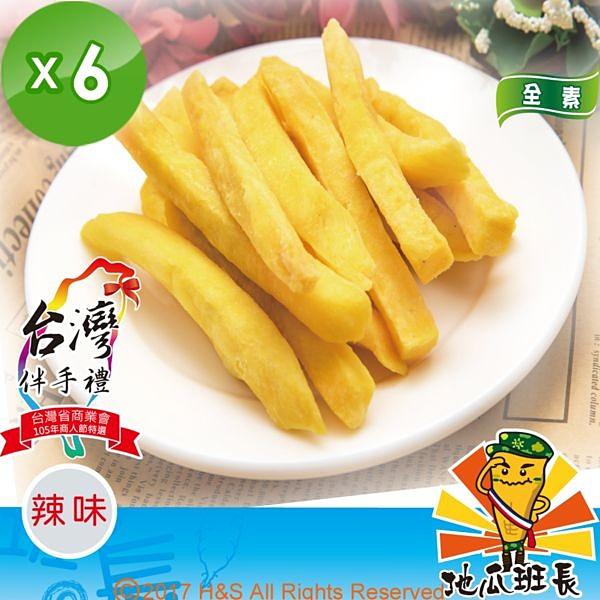 【南紡購物中心】【蝦兵蟹將】諸羅瘋薯條地瓜班長(辣味)(40克/包)6包