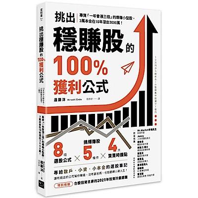 挑出穩賺股的100%獲利公式