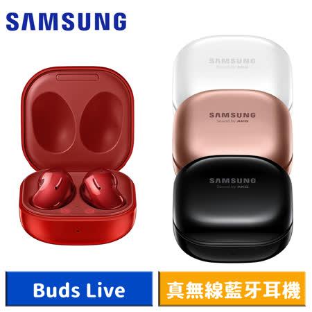 (新年大破盤)Samsung Galaxy Buds Live R180 真無線藍牙耳機-【送透明保護殼】