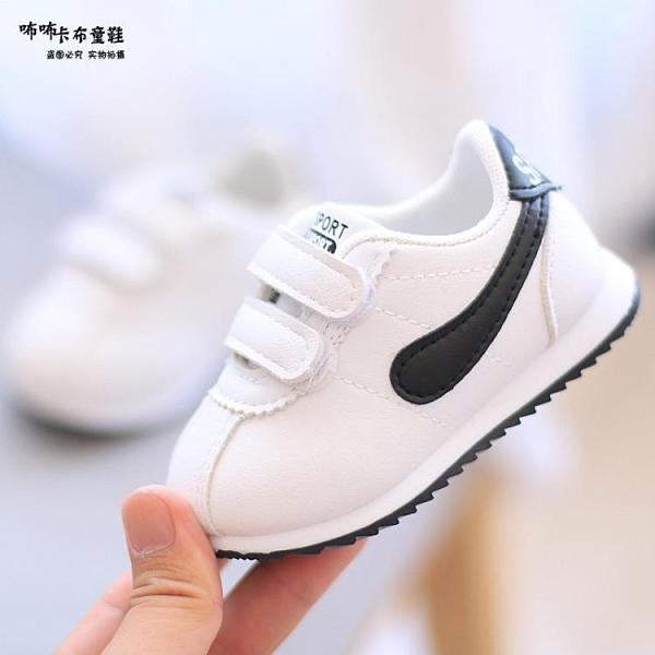 學步鞋 男嬰兒運動鞋寶寶1一3歲幼兒阿甘鞋子小童女軟底小白鞋秋板鞋學步 維多原創