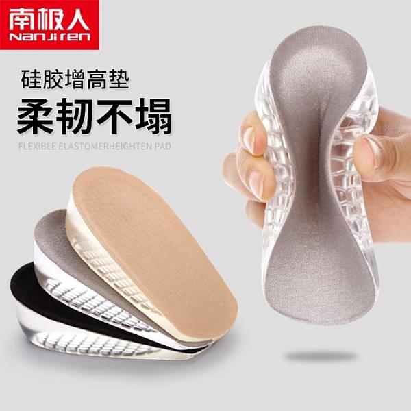 南極人 2雙硅膠隱形內增高鞋墊男女士增高墊半墊增高神器減震舒適 小山好物