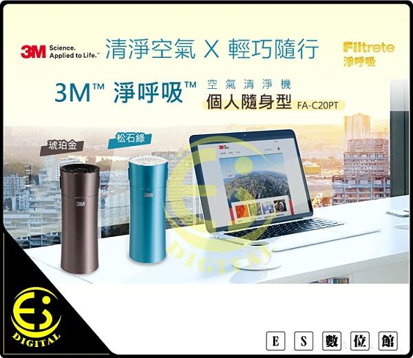 ES數位 3M FA-C20P C20PT 空氣清淨機 淨呼吸個人隨身型空氣清淨機 防螨 除塵 清淨機 居家 車用 小坪數