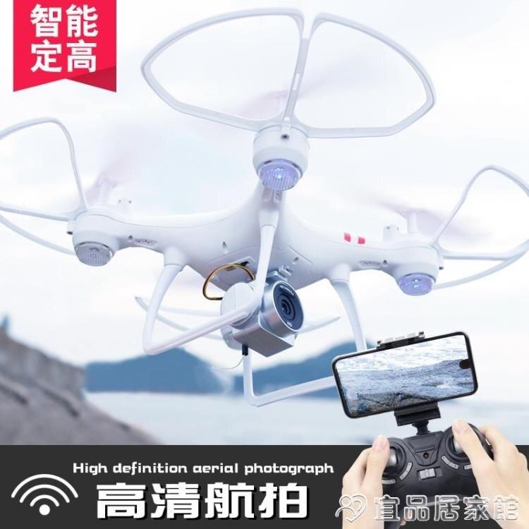 【現貨】無人機 無人機航拍遙控飛機充電耐摔定高四軸飛行器高清專業航模兒童玩具 快速出貨