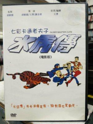 挖寶二手片-B01-175-正版DVD-動畫【七彩卡通老夫子水虎傳/電影版】-國語發音(直購價)