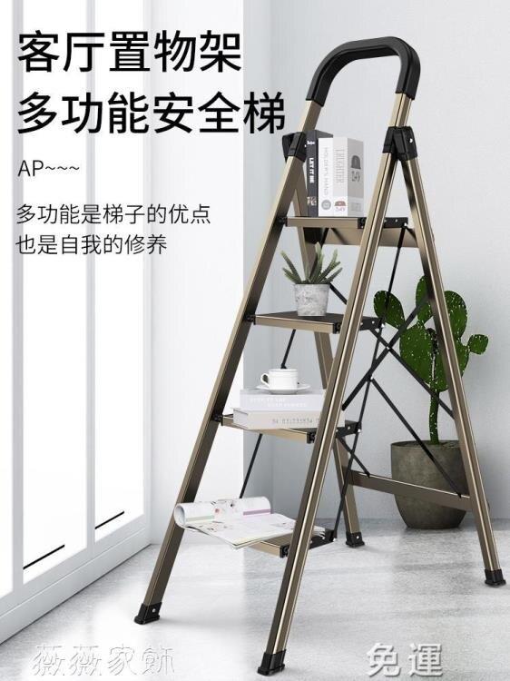 鋁梯 奧鵬鋁合金梯子四步家用加厚折疊室內多功能人字梯伸縮樓梯小扶梯 【古斯拉】