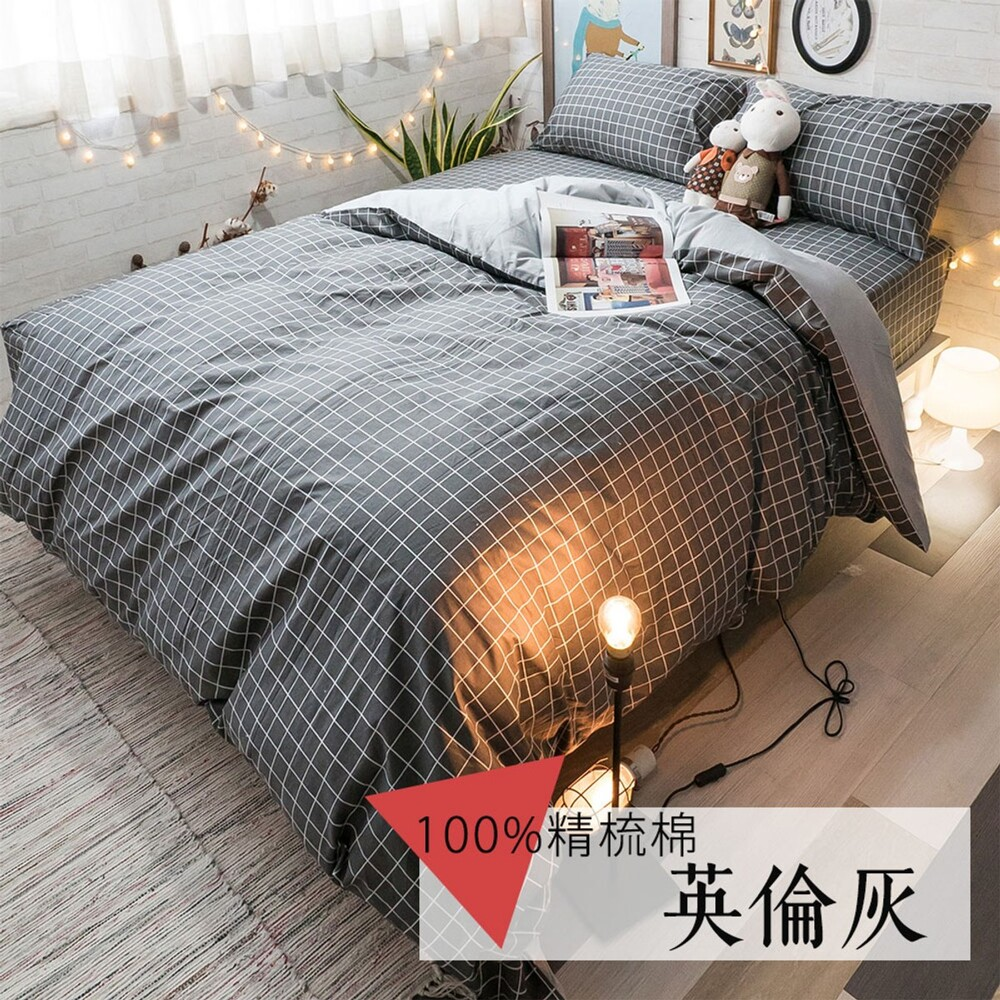 hoi英倫灰100%精梳棉 床包被套組/加大  棉床本舖